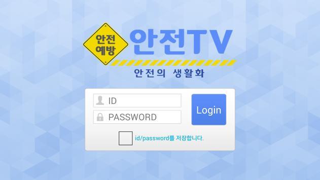 안전TV 리모콘 poster