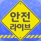 안전TV 라이브 폰뷰어 icon