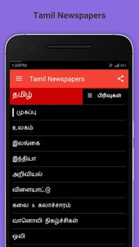Tamil Newspapers screenshot 5