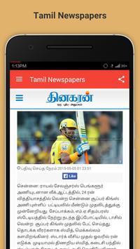 Tamil Newspapers screenshot 1