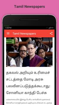 Tamil Newspapers screenshot 3