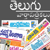 Telugu Newspapers icon
