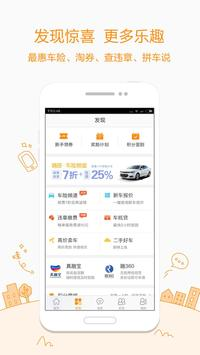 嘀嗒拼车 apk screenshot
