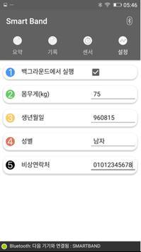 안전관리 스마트밴드 screenshot 3