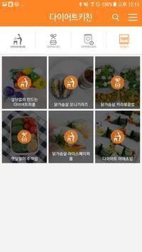 다이어트 키친 – 다이어트식단, 다이어트레시피 제공 screenshot 4