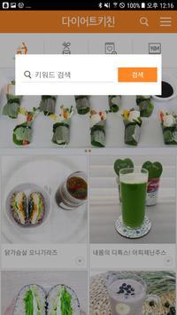 다이어트 키친 – 다이어트식단, 다이어트레시피 제공 screenshot 3