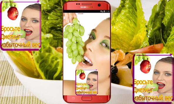 Бросьте избыточный вес диета apk screenshot