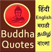 Buddha quotes 5 in 1 language icon
