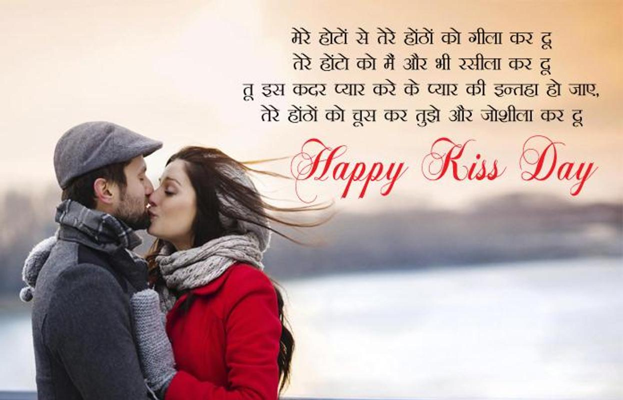 Romantic Kiss Shayari Gifs Images For Android Apk Download