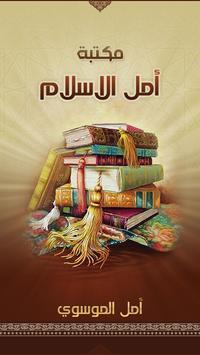 امل الاسلام poster