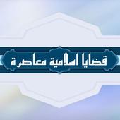 قضايا اسلامية معاصرة icon
