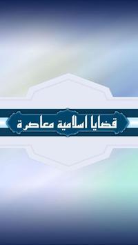 قضايا اسلامية معاصرة poster