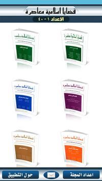 قضايا اسلامية معاصرة screenshot 1