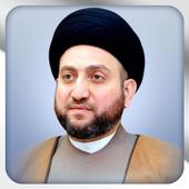عمار الحكيم icon