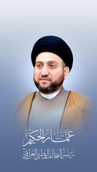 عمار الحكيم poster
