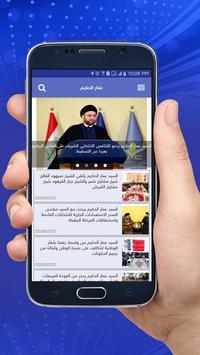 عمار الحكيم screenshot 1