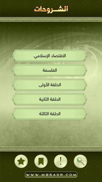 الشروحات apk screenshot