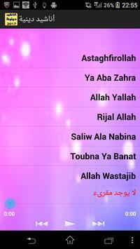 أناشيد دينية بدون نت apk screenshot