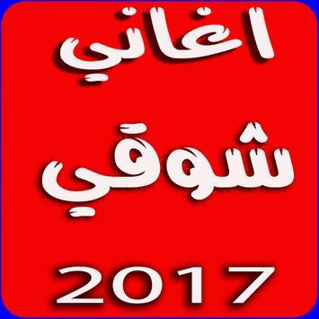 أغاني شوقي بدون نت poster