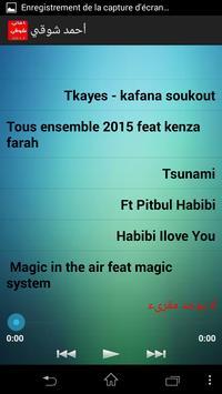 أغاني شوقي بدون نت apk screenshot