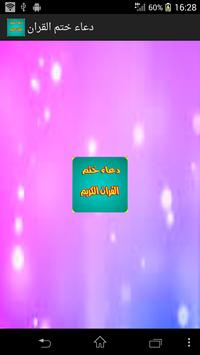 دعاء ختم القران الكريم بدون نت poster