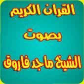 القران بصوت الشيخ ماجد فاروق icon