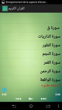 القران بصوت الشيخ ماجد فاروق apk screenshot