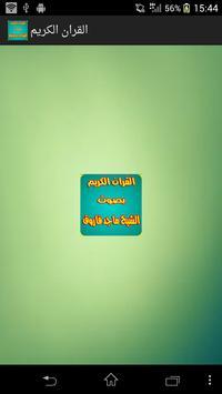 القران بصوت الشيخ ماجد فاروق poster