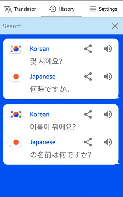 English To Italian Translator Google: Japanese Translator ( Text To Speech ) For