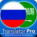 Russian - Arabic Translator ( Text to Speech )