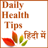 Daily Health Tip in Hindi icon