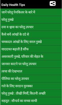 Daily Health Tip in Hindi poster