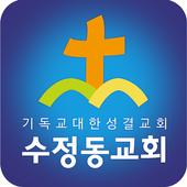 수정동교회 홈페이지 icon