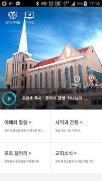 수정동교회 홈페이지 poster