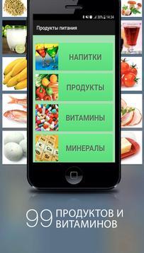 Продукты питания и их свойства poster