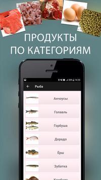 Продукты питания и их свойства apk screenshot