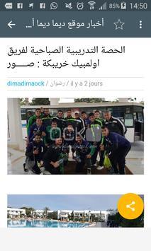 ديما أوسيكا  dimadimaock.com poster