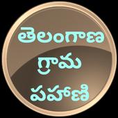 MaBhoomi - తెలంగాణ మాభూమి icon