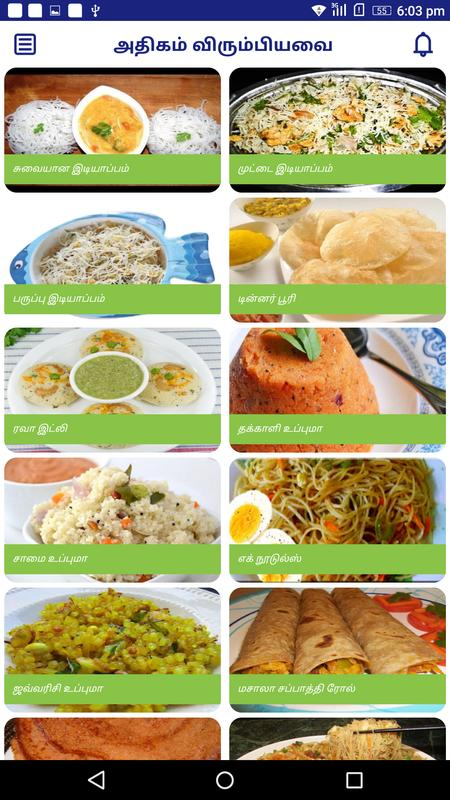 Dinner recipes tips in tamil descarga apk gratis comer y beber dinner recipes tips in tamil captura de pantalla de la apk forumfinder