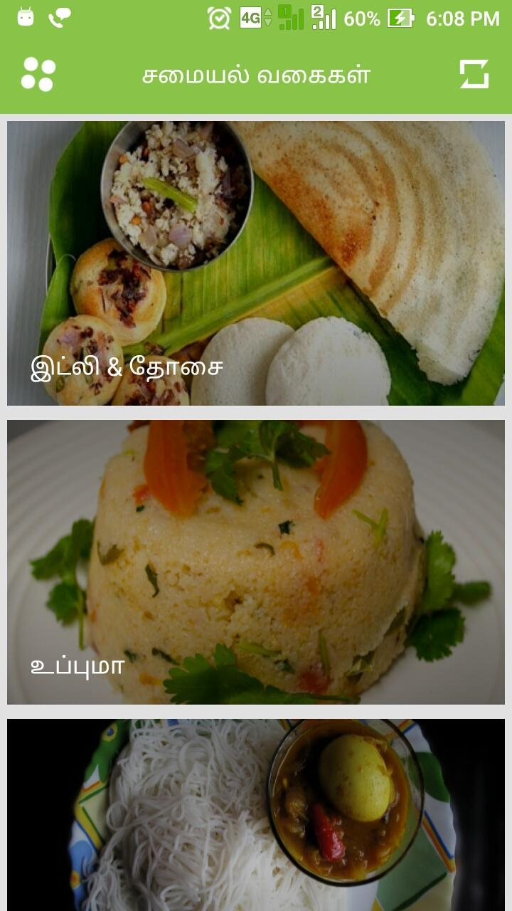 Dinner Recipes Dinner Ideas Daily Night Food Tamil for Android - APK