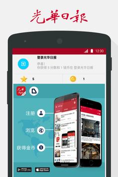 Kwong Wah App apk screenshot
