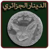الدينار الجزائري Dinar dz icon