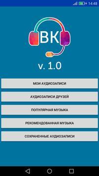 Offline guide for VK music poster