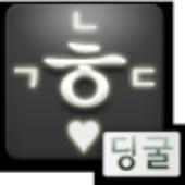 지원중단) 딩굴 한글 키보드 블랙 2.1용 icon