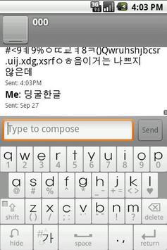 딩굴 한글 키보드 (Dingul Keyboard) apk screenshot