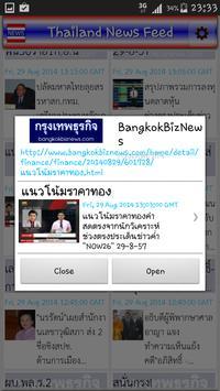 Thailand News Feed apk screenshot