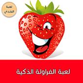 لعبة الفراولة الذكية icon