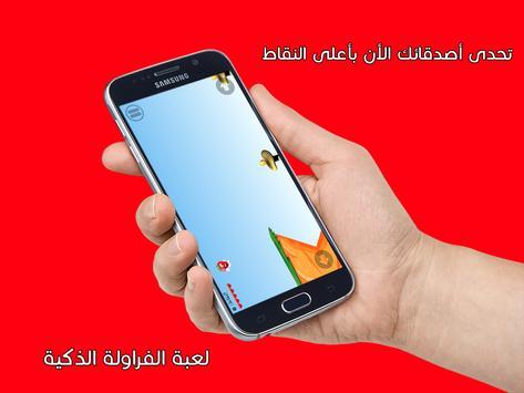 لعبة الفراولة الذكية apk screenshot