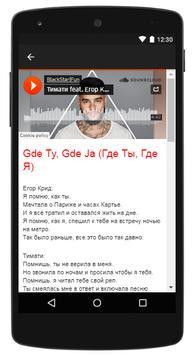 Тимати - Ключи от рая/Timati Song poster