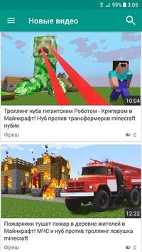 Фреш - Майнкрафт screenshot 3